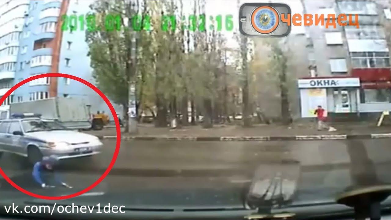 Полицейские сбили ребёнка. Подборка Аварий и ДТП с пешеходами