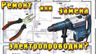 Ремонт или полная замена электропроводки?(Приступая к электромонтажу в квартире, возникает вопрос: делать частичный ремонт старой проводки или полно..., 2014-12-23T15:44:09.000Z)