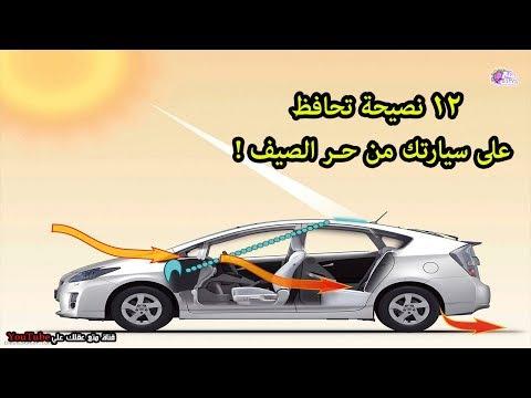 12 نصيحة للحفاظ على سيارتك من حر الصيف !!