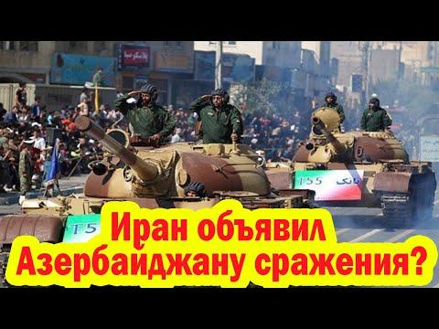 Иран объявил Азербайджану сражения?