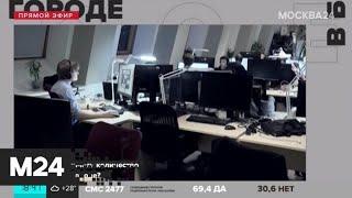 """""""Жизнь в большом городе"""": городское видеонаблюдение - Москва 24"""