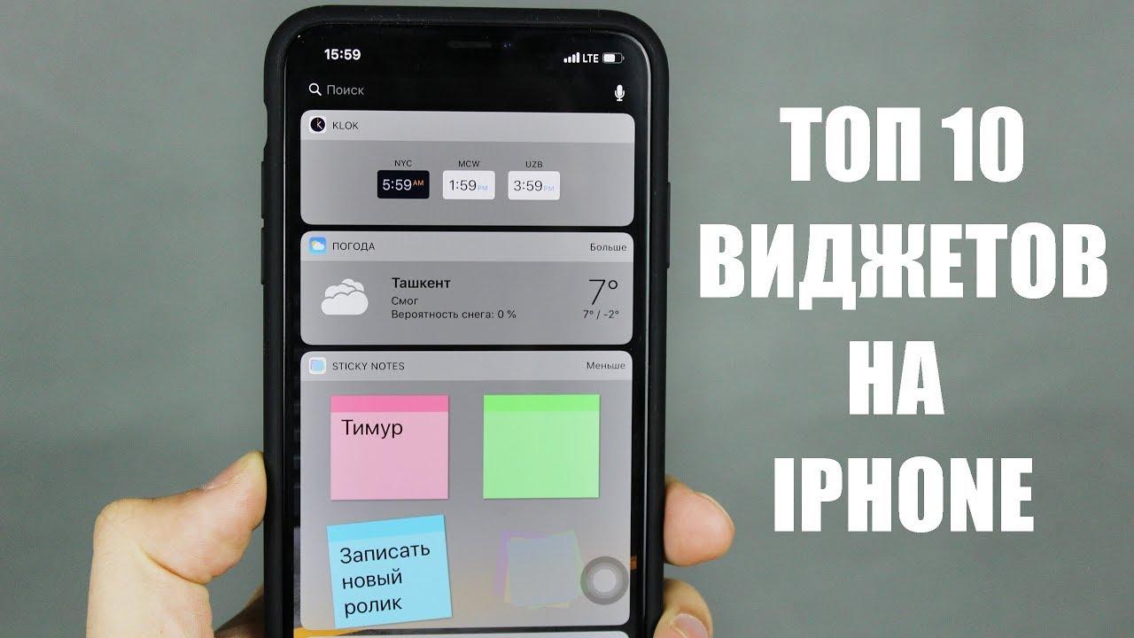 Самые ОТБОРНЫЕ ВИДЖЕТЫ на iPhone ТУТ ????