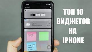 Самые ОТБОРНЫЕ ВИДЖЕТЫ на iPhone ТУТ 👆...