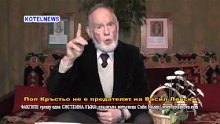 Поп Кръстьо не е предателят на Васил Левски www.kotelnews.com