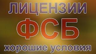 видео лицензия ФСБ цена
