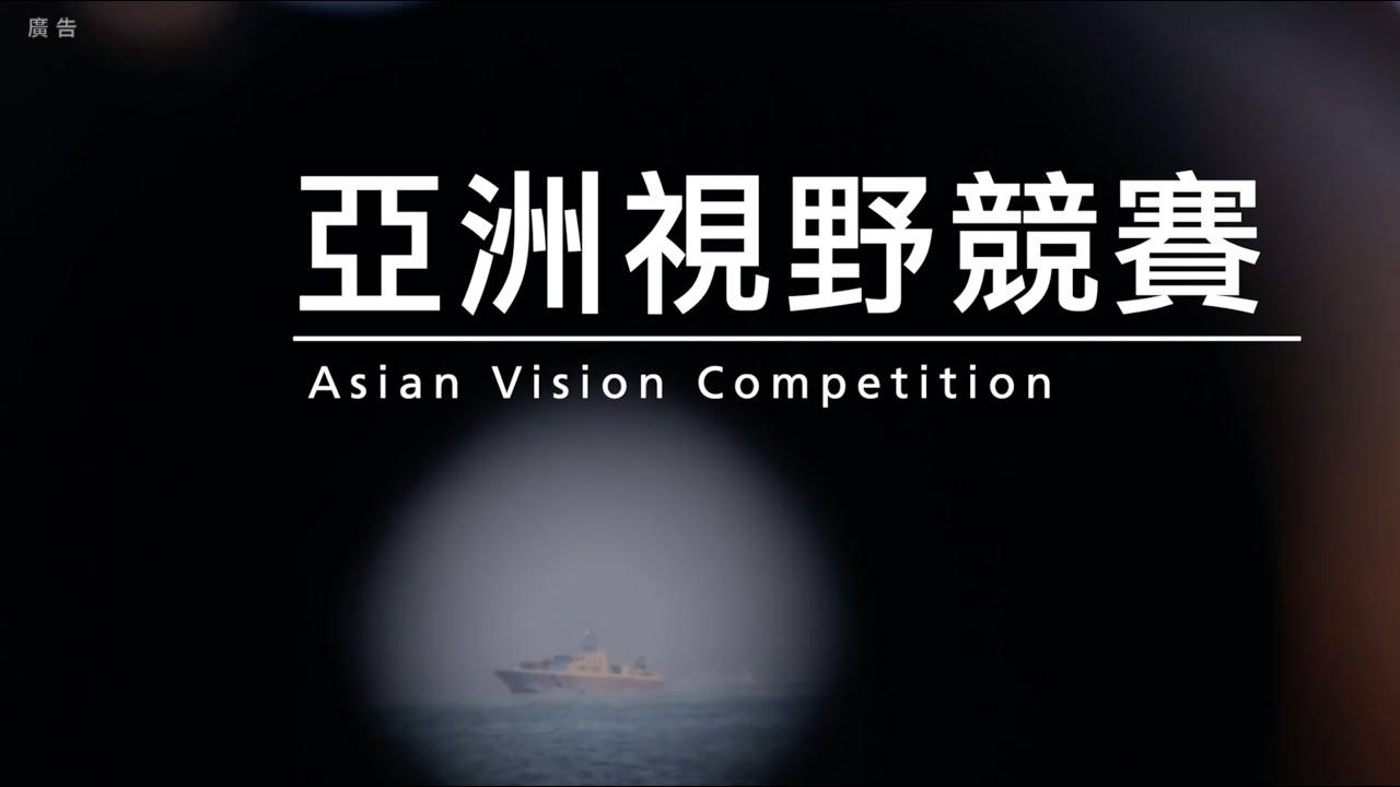 TIDF第十二屆台灣國際紀錄片影展〈亞洲視野競賽〉