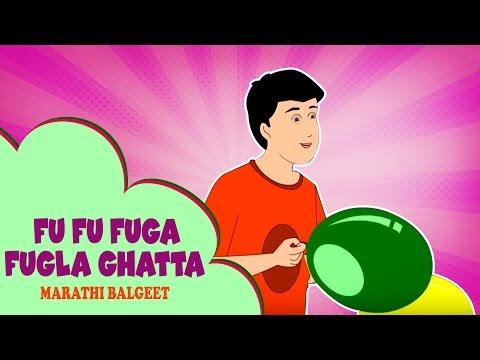 Fu Fu Fuga Fugla Ghatta - Marathi Balgeet | Marathi Badbad Geete | Marathi Rhymes For Children