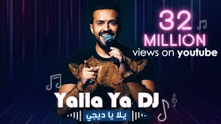 Download Video Tarek Al-Attrash - Yalla Ya DJ [Official Lyric Video] (2018) / طارق الأطرش - يلا يا دي جي MP3 3GP MP4