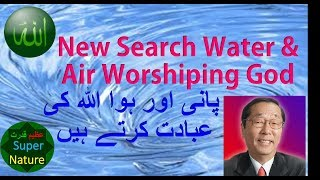 New Search Zam Zam Holy & spiritual water and air worshiping God Azeem Qudrat
