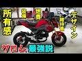 【カッコイイ】125ccでグロムが一番最強だと思う件【HONDA GROM】