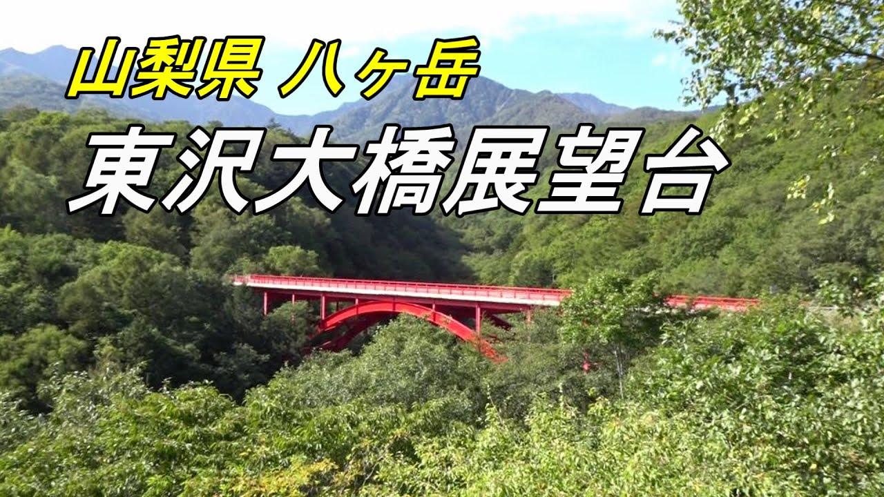 山梨県 八ヶ岳 人気スポット 「東沢大橋展望台」