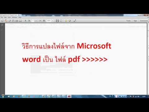 วิธีแปลงไฟล์ word เป็น .pdf ด้วย word 2010