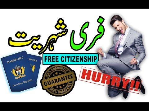 Which Country is Giving Free Citizenship in 2018 Urdu / Hindi BY PREMIER VISA CONSULTANCY