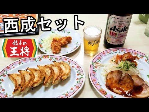 餃子の王将【西成セット】最強満足セット