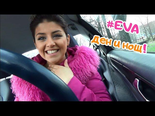 Един ден на... #EVA! (епизод 7)
