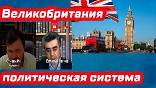 Великобритания Политическая система Выпуск 2
