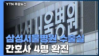 삼성서울병원 간호사 4명 확진...대형병원 집단 감염 …