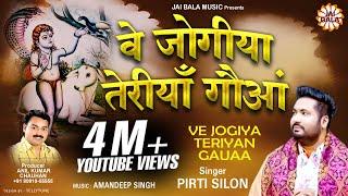 Jogiya Ve Teran Gauaan जोगिया वे तेरन गौआँ {Best Baba Balak Nath Song - Punjabi} Pirti Silon