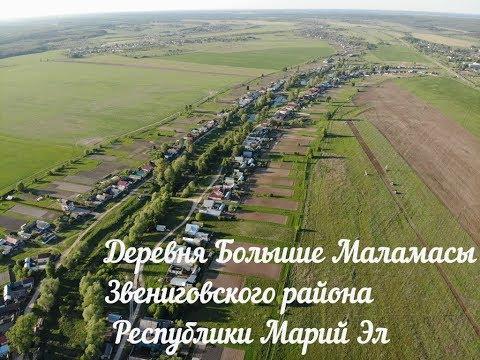 Деревня Большие Маламасы Звениговского района Республики Марий Эл