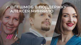 Флешмоб в поддержку Алексея Миняйло