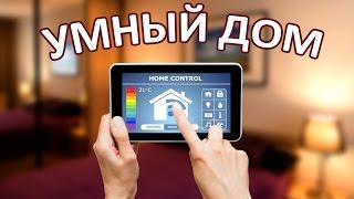 видео Зачем нужна система умный дом? Чтобы ваш дом стал удобным и экономичным
