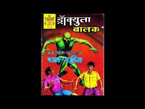 Watch Read and Listen Manoj Comics Character Ram Rahim Second Comics  Dracula Balak