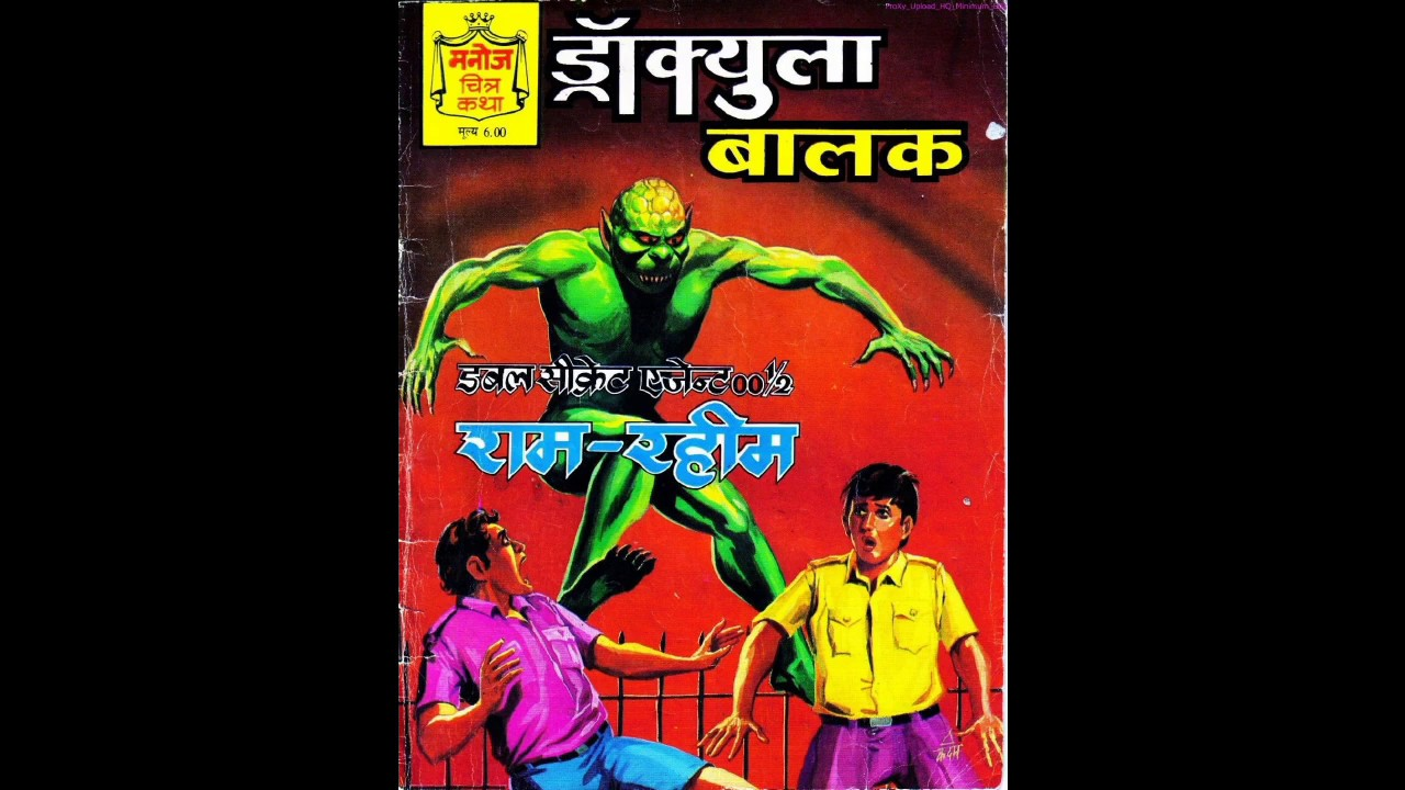Watch Read and Listen Manoj Comics Character Ram Rahim Second Comics  Dracula Balak