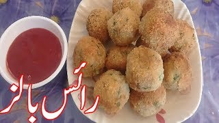 RICE BALLS RECIPE IN URDU/RECIPES IN URDU/PAKISTANI FOOD RECIPE IN URDU/COOKING VIDEOS