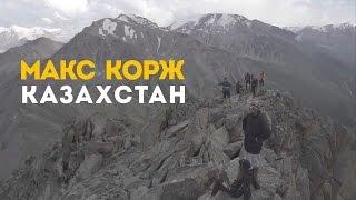 Макс Корж. Казахстан