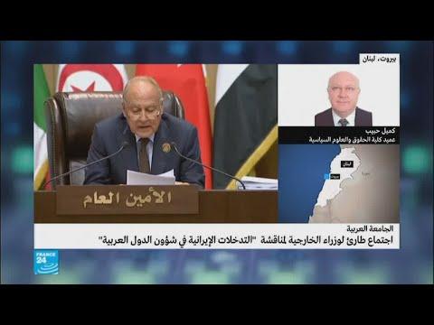 لماذا غاب وزير الخارجية اللبنانية عن اجتماع جامعة الدول العربية؟  - نشر قبل 1 ساعة