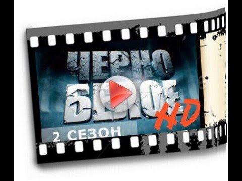 Чёрно-белое 2 сезон, 8 серия, HD-качество