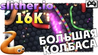 Я играю в slither.io II слизер.ио !!!!!!!(1-мой канал Easy Snake YouTube https://www.youtube.com/channel/UC5pGDrtNMJPZiBqFP1hKZXg 2-http://vk.com/clubsnakeeasy моя группа вк ..., 2016-06-16T20:18:46.000Z)