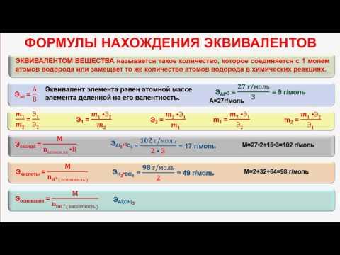 № 153. Неорганическая химия. Тема 17. Основные законы химии. Часть 8. Формулы эквивалентов