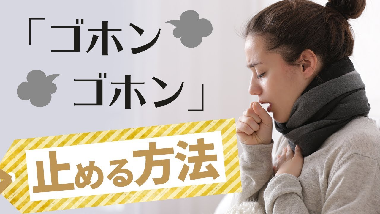 止める 咳 方法 を