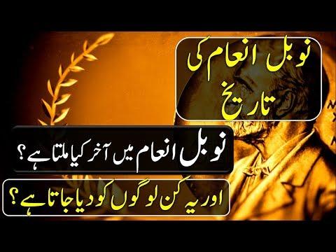 Nobel Peace Prize - Nobel Prize History In Urdu Hindi - Alfred Nobel Story - Urdu Documentaries