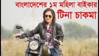 Download Video বাংলাদেশের ১ম মহিলা বাইকার টিনা চাকমা।| First Bangladeshi Lady Biker MP3 3GP MP4