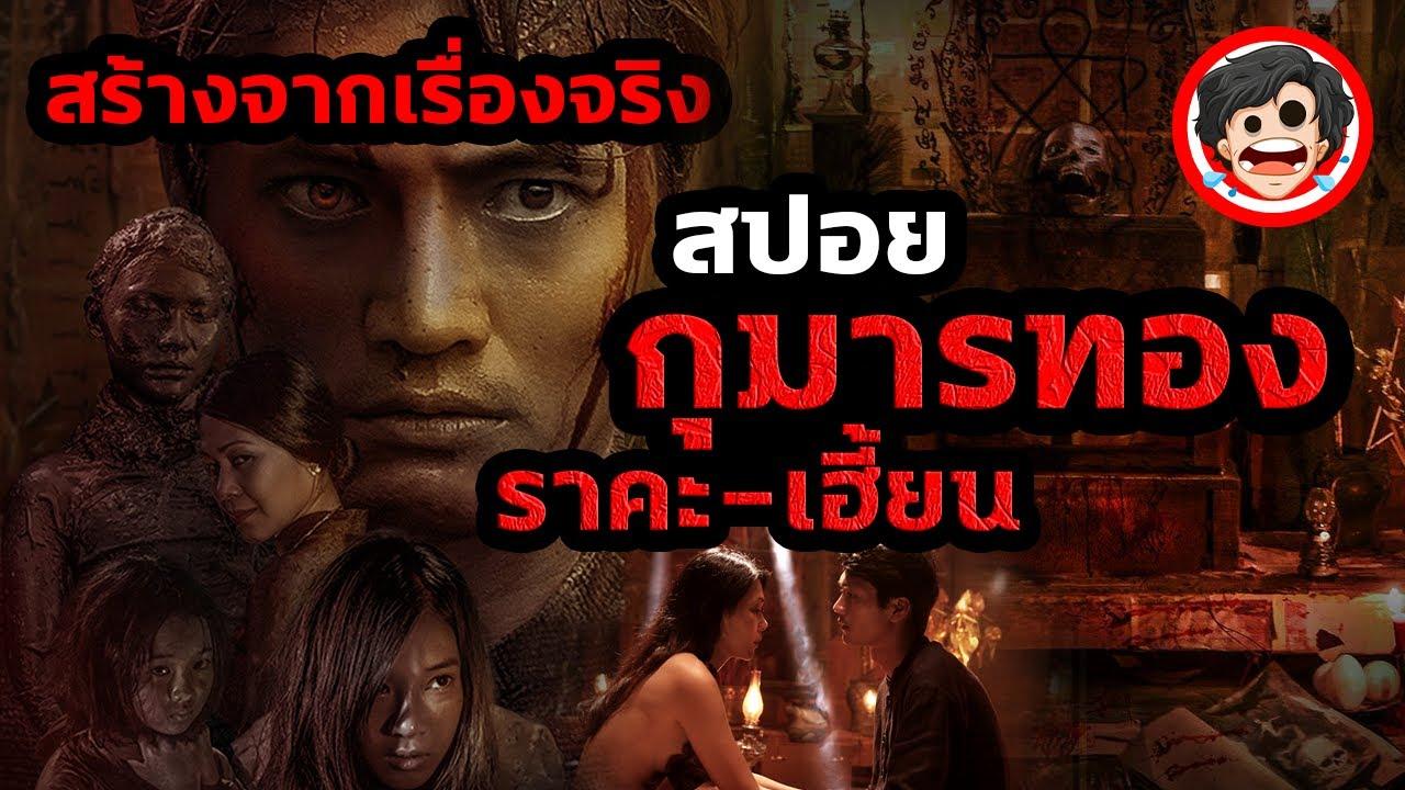 🎬 กุมารทอง ราคะ-เฮี้ยน (2020)   สร้างจากเรื่องจริง   คนเล่นของเวียดนาม   สปอยหนัง   SPOIL1923