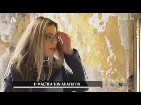 ΑΥΤΟΨΙΑ-Η ΜΑΣΤΙΓΑ ΤΩΝ ΑΠΑΓΩΓΩΝ (06.02.14) ALPHA TV
