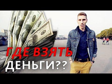 Как взять займ на Яндекс Деньги кошелек - ВИДЕОИНСТРУКЦИЯиз YouTube · Длительность: 52 с  · Просмотры: более 4.000 · отправлено: 27.09.2016 · кем отправлено: Alex Avdeev