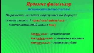 Уроки татарского языка. Урок 31. Ярдәмче фигыльләр