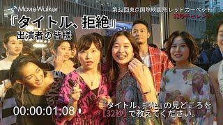 山田佳奈監督、伊藤沙莉さん、片岡礼子さんらが32秒チャレンジに挑戦❗第32回東京国際映画祭スペシャル企画🎬