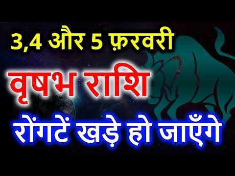 वृषभ राशि 3, 4 और 5 फ़रवरी 2020 | वृषभ राशि रोंगटे खड़े हो जाएंगे | Vrishabha Rashi February