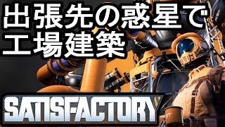 【Satisfactory】ありきたりな惑星工場#01【ゆっくり実況】