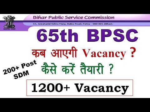 65th BPSC Vacancy-Post |कैसे तैयारी करें