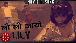 Lau Lau Ayo Lily - Nepali Superhit  Movie Yo Maya Ko Sagar Song Ft Ramesh Upreti & Saranga Shrestha