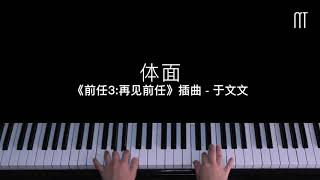 于文文 - 体面 钢琴抒情版《前任3:再见前任》插曲 Piano Cover