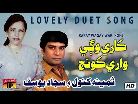 Karay Wagay Wari Konj | Samina Kanwal & Sajjad Yousaf | Sindhi Song 2019