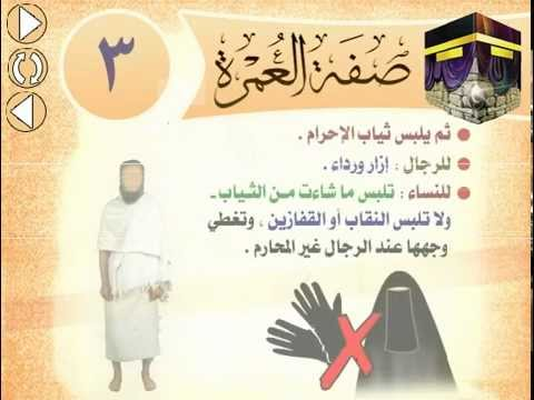 كتاب مناسك العمرة pdf