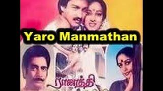 Yaro Manmathan Song HD   Rasathi Rosa Kili Movie | S P B Love Songs