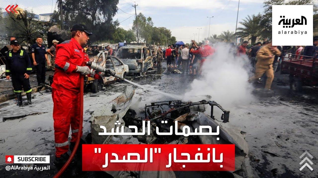 الحشد الشعبي يهدد سائق السيارة المنفجرة في مدينة الصدر ليصمت.. لماذا؟  - نشر قبل 3 ساعة